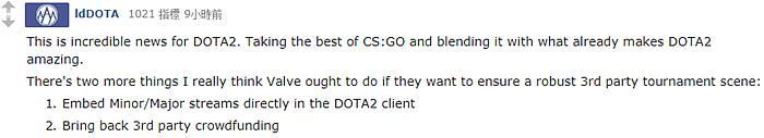 关于DOTA2新的赛事积分制 国外玩家怎么看?