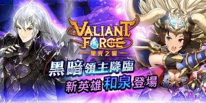 C:\Users\mAtt\Desktop\MTGamer新聞稿\2月\23-2\《聖光之誓Valiant Force\viewfile01