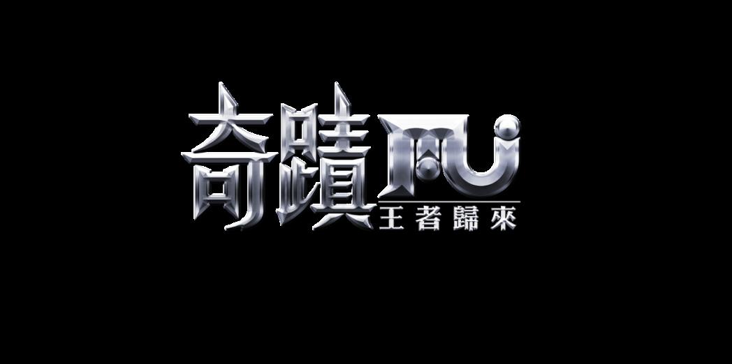 奇蹟MU-王者歸來logo_OK