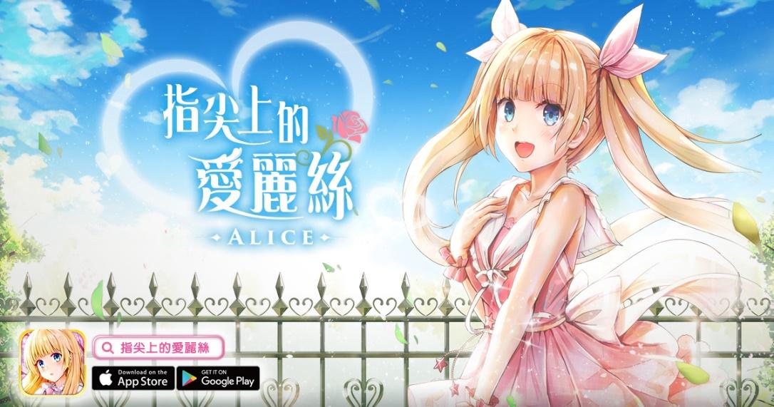 C:\Users\vickychang\Desktop\VICKY\ 獨代\指尖上的愛麗絲\PIC+VED\主視覺2-app.jpg