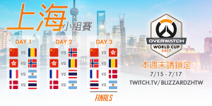 C:\Users\dchang\AppData\Local\Microsoft\Windows\INetCache\Content.Word\OWWC2017-ShanghaiGroupStage_OW_Social_JP_zhTW.PNG