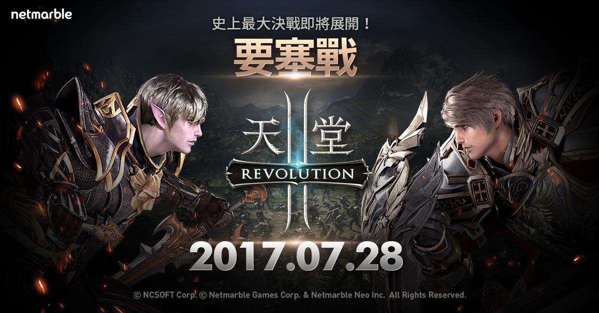 X:\2.行銷處\03. 各遊戲專案\17. 天堂2革命\04. 新聞稿相關\20170721_要塞戰預告\00.新聞首圖.jpg