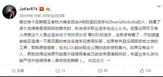 LOL韩服疑似出现国人外挂 多名职业选手遭吊打