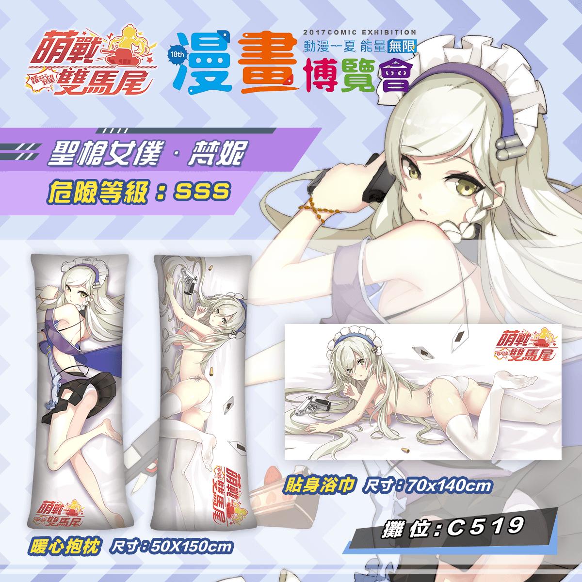 萌戰雙馬尾圖素/萌戰雙馬尾X漫畫博覽會.png