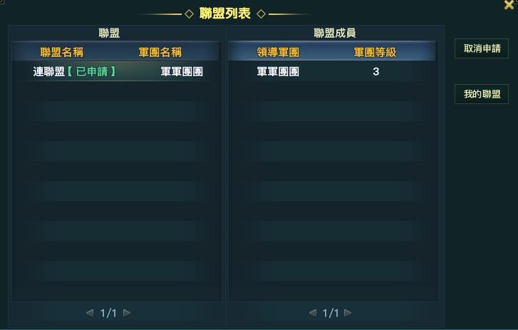 ★等級達1級以上之軍團即可加入聯盟