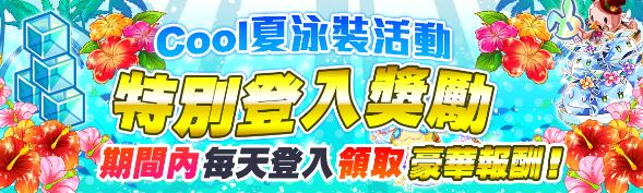../翻訳/2017日本夏季泳裝/PNG/170725_logbo_M.png