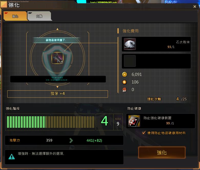 ★玩家可使用「強化材料」,以及「手續費金幣」、「乙太」等相關材料進行升級