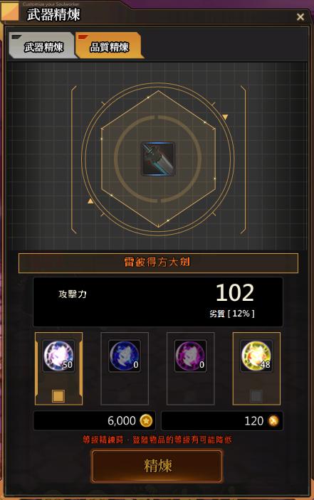 ★玩家可藉由「等級精煉」,借此改變自身武器原本的「品質」。