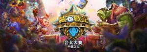 《爐石戰記》台北大賽 - 千選之人 震撼登場!