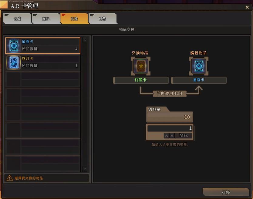 ★「刻印材料」不夠時,玩家可以找「艾歐」來交換更高等級的卡片