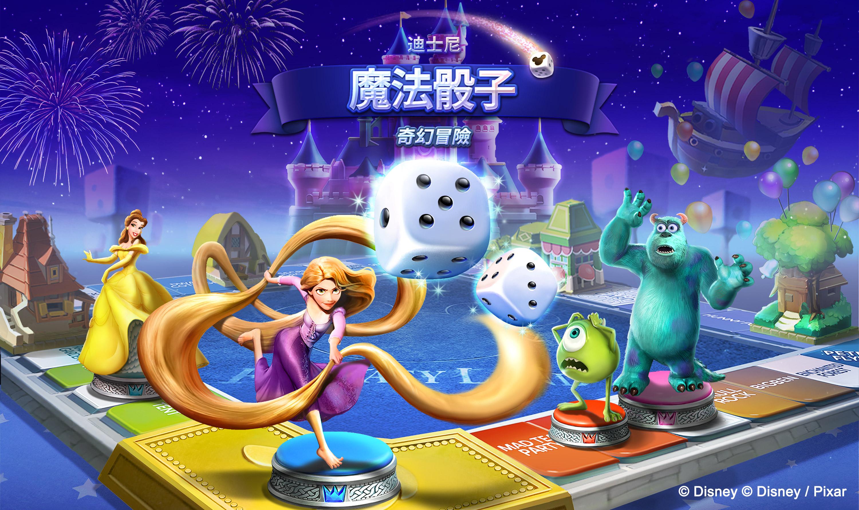 X:\2.行銷處\03. 各遊戲專案\07. DMD迪士尼魔法骰子\04. 新聞稿相關\20170821\00.新聞首圖.JPG