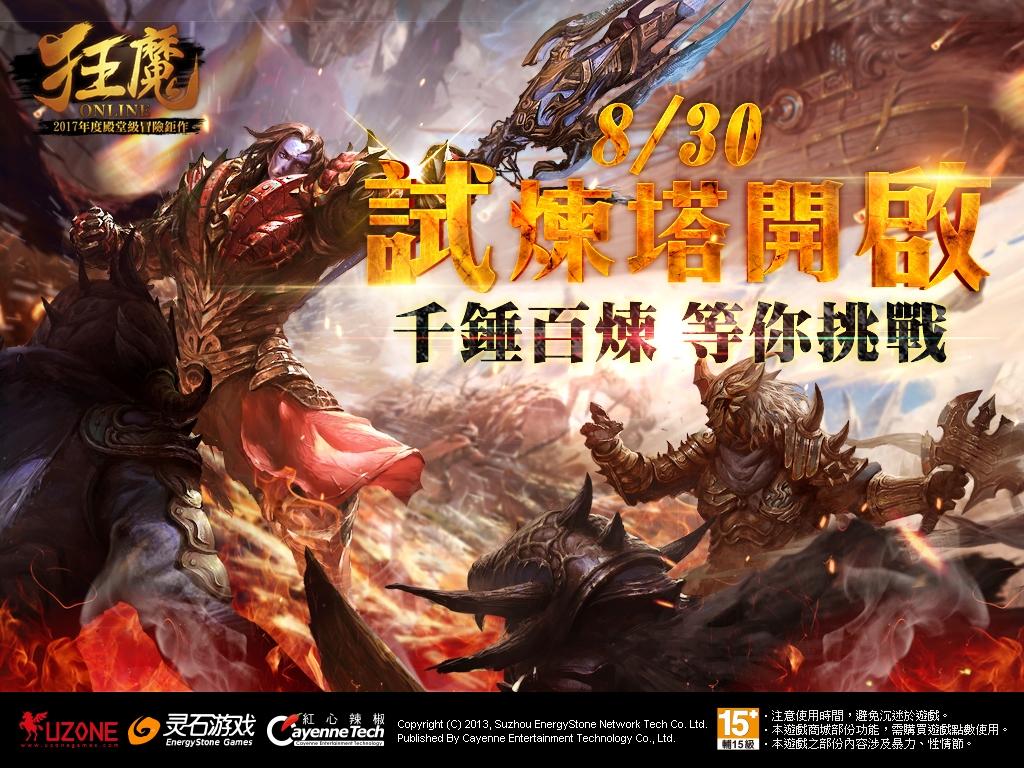 ★《狂魔Online》今(30)日推出「千錘百煉」全新改版