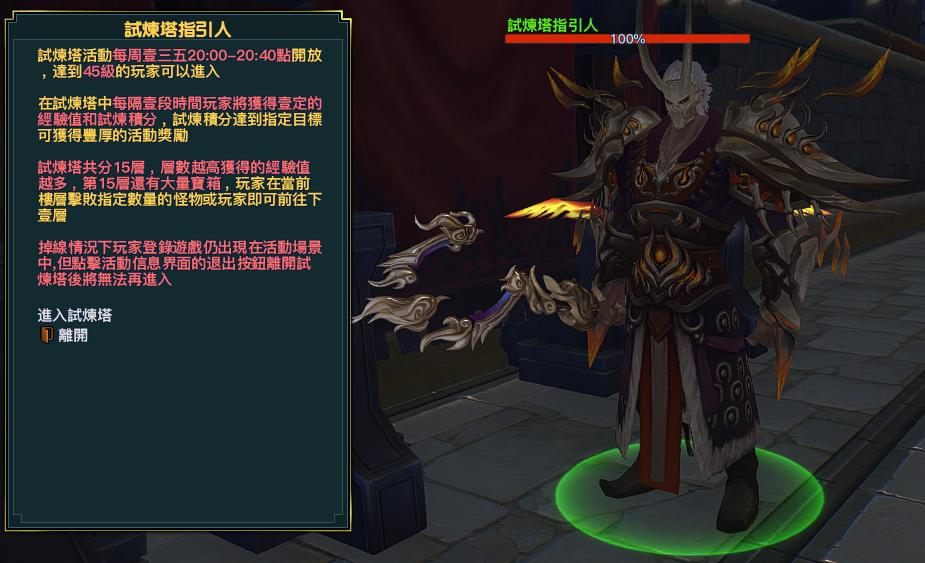 ★玩家只要找到「試煉塔指引人」NPC,透過他的指引即可進入「試煉塔」。