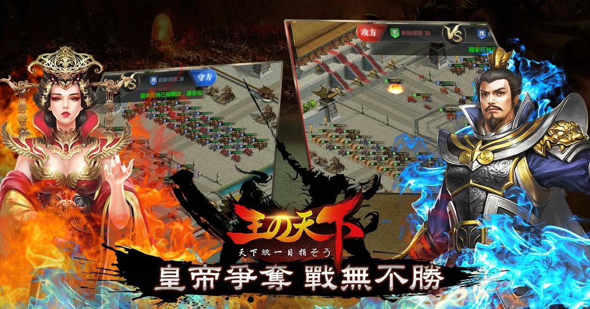 《王的天下》1.65版本新聞稿banner肖利璇0829(1)