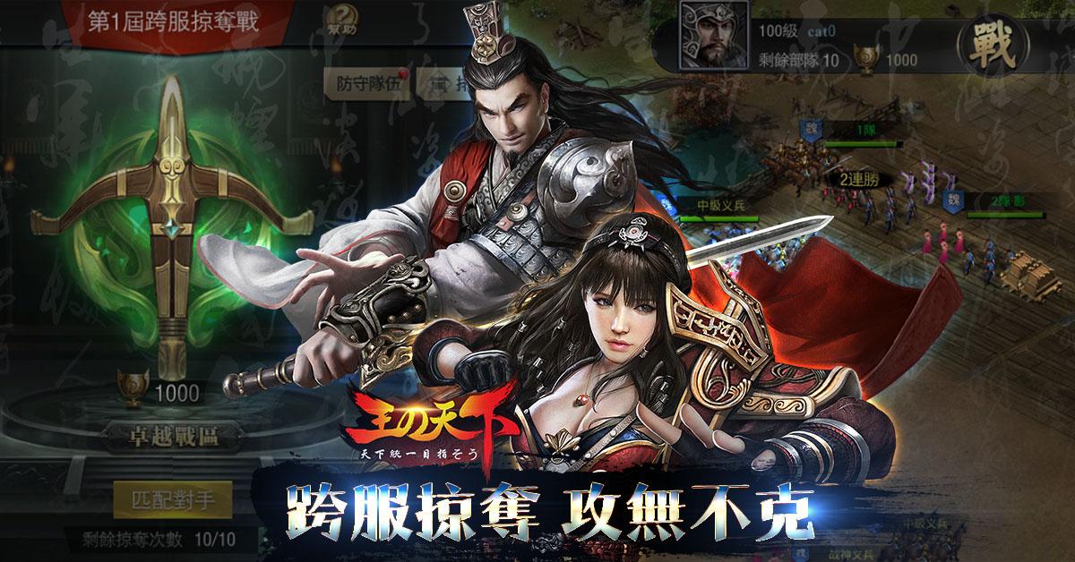 《王的天下》1.65版本新聞稿banner肖利璇0829(2)