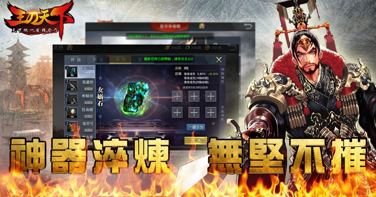 《王的天下》1.65版本新聞稿banner肖利璇0829(3)