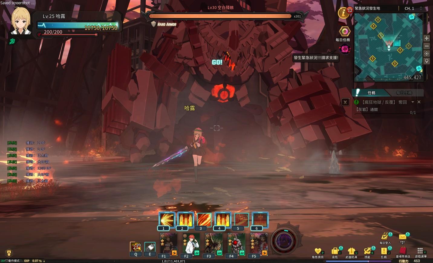 ★BOSS「空白殘骸」是一隻全身佈滿咖啡色裝甲的巨大怪物,牠是「第六區域」至尚無上的霸主