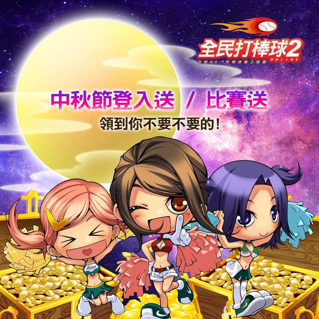 ★《全民打棒球2 Online》中秋國慶連續假期 系列活動