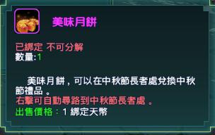 ★《狂魔Online》》中秋集月餅換好禮