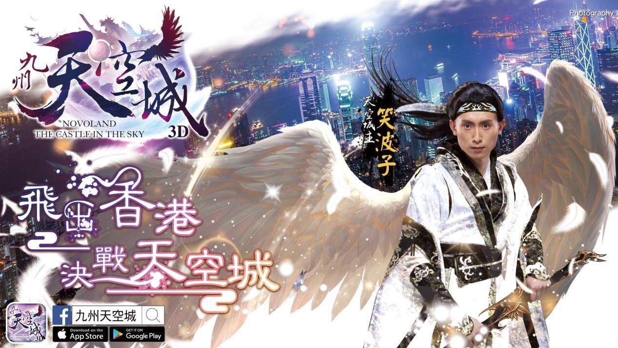 X:\FTP\Art-Group\九州天空城\fb banner\九州_FB_1920x1080_1P.jpg