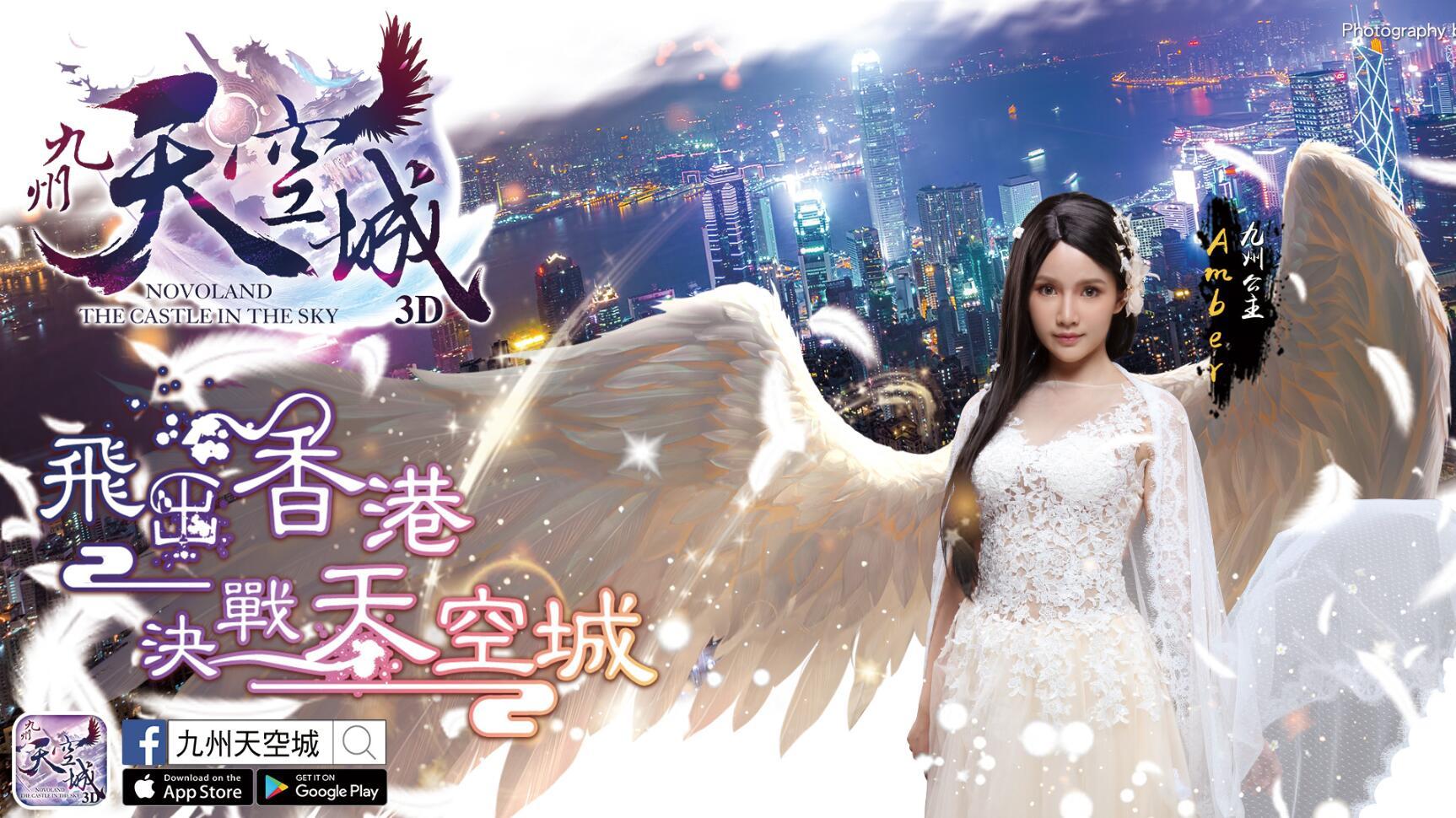 C:\Users\Yuen\Desktop\九州天空城香港新聞稿1003\05.jpg