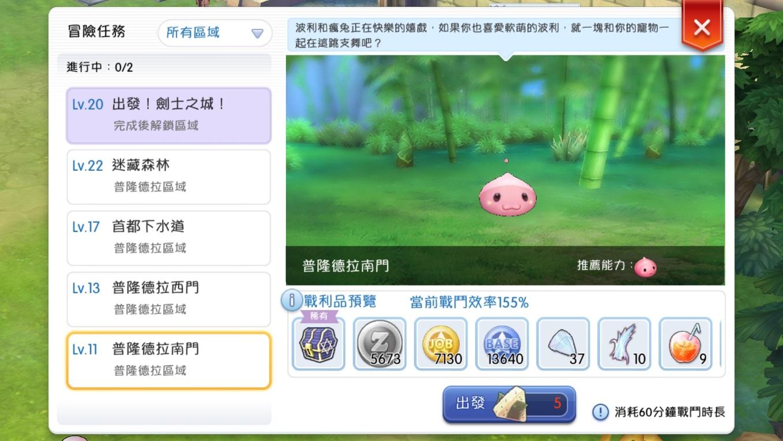 C:\Users\oscar.chen\Desktop\寵物圖\寵物冒險\Screenshot_20171002-173421.jpg