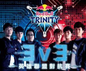 Red Bull Trinity 3 vs 3 英雄聯盟對抗賽