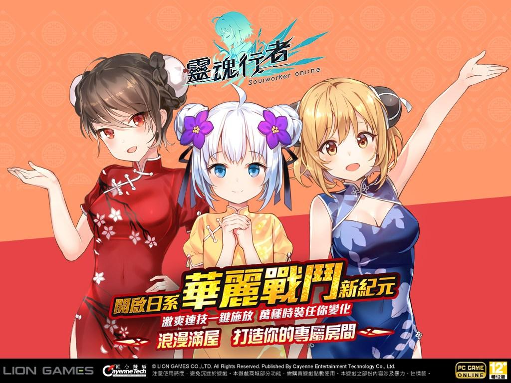 ★《靈魂行者Online》今(12)日推出「浪漫滿屋」首波全新改版