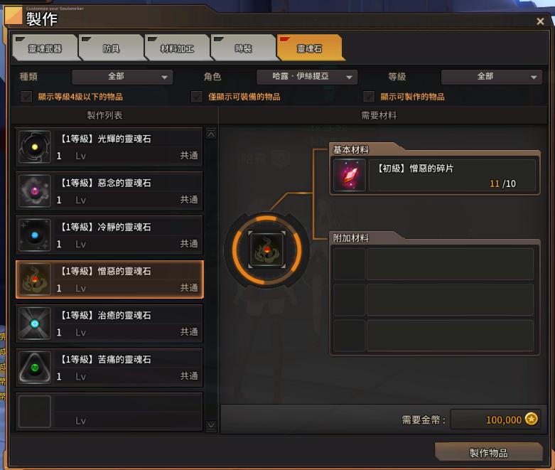 ★玩家收集到指定數量的「靈魂石碎片」,即可進行製作