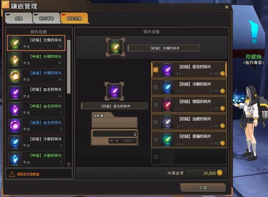 ★「碎片萃取」功能提供玩家將製作完成的「靈魂石」變化為碎片狀態,進行更多不同功能的應用。