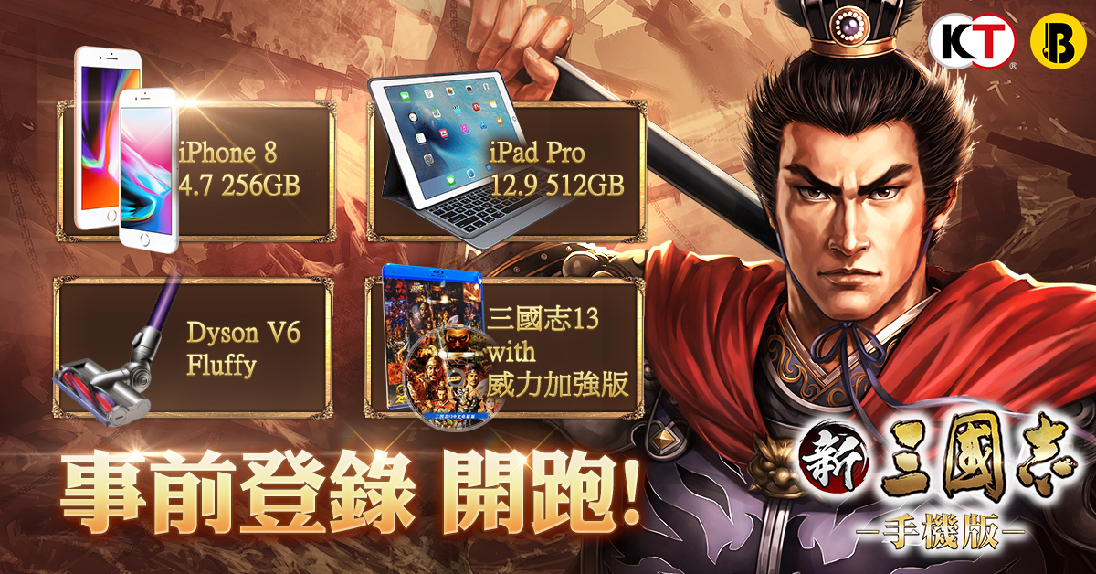 《三國志》代理新聞稿banner肖利璇0925(1)(1)