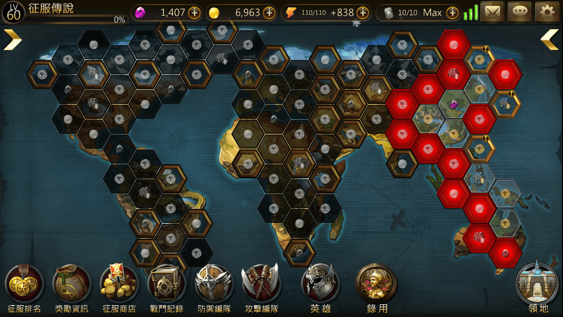 Z:\【產品部】\【征服傳說】WC\【新聞稿.公關資料】\[新聞稿]\2017.10.11\圖8_在「世界征服」模式中,代表自己的國家,打下每一塊六角格,證明自己是真正的征服王吧!.PNG