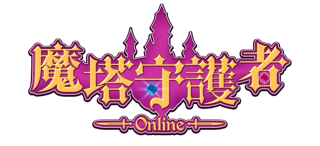 s_魔塔守護者_logo_170821.png
