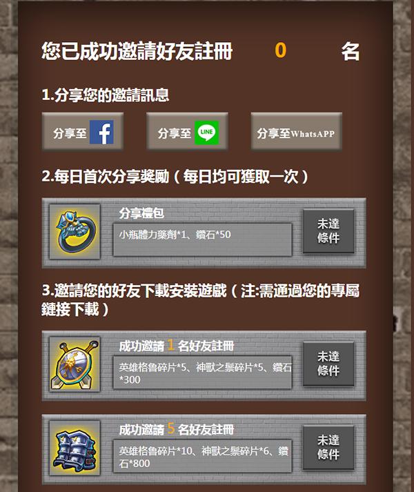 C:\Users\yichi\Desktop\《圖八 開服活動五、好友分享活動》.jpg