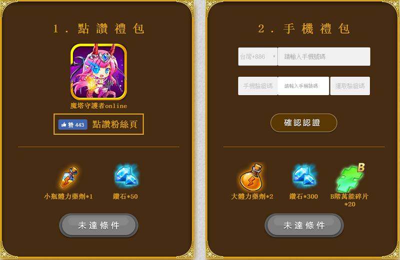 C:\Users\liz\Desktop\《圖五 公測開福活動(2)》.png