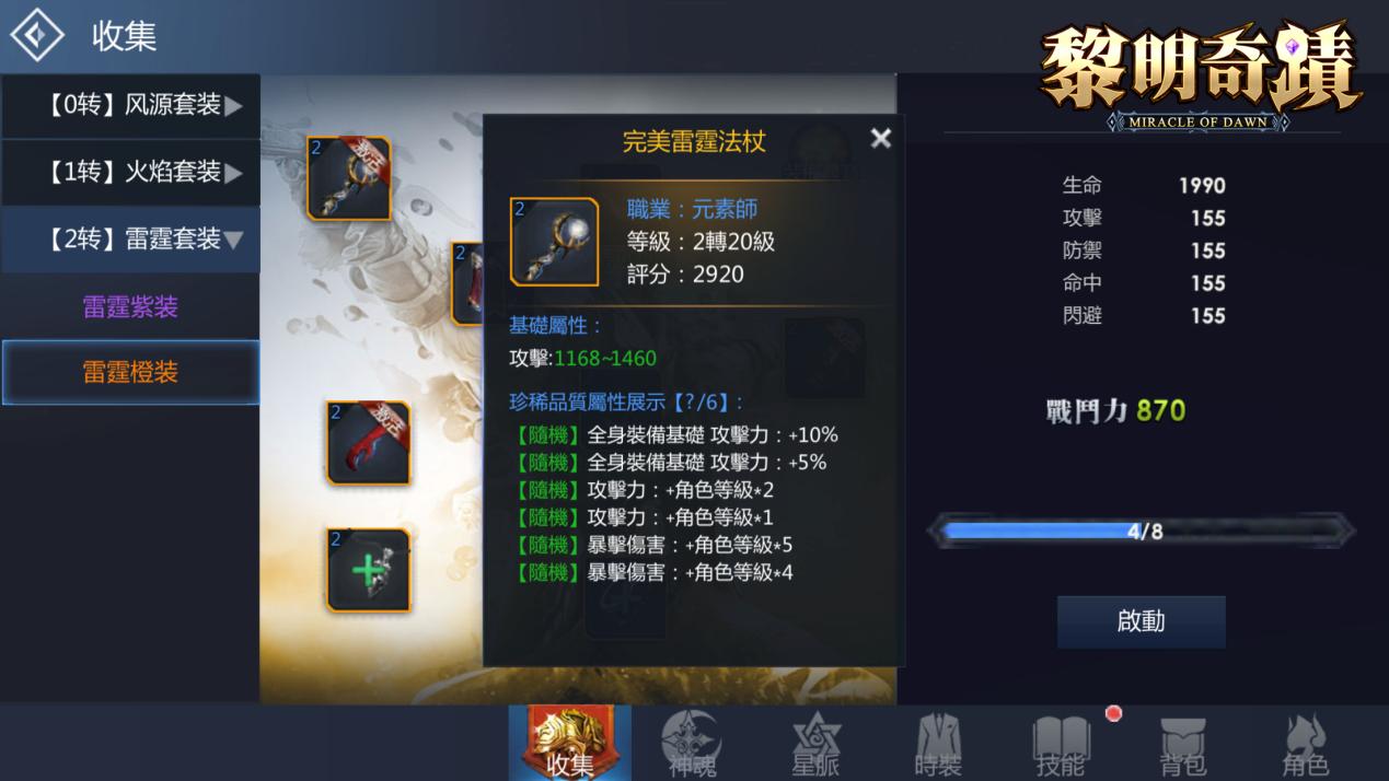 Z:\黎明奇蹟(星曲:輪迴)\新聞稿\上線新聞稿圖片\套裝HK.png