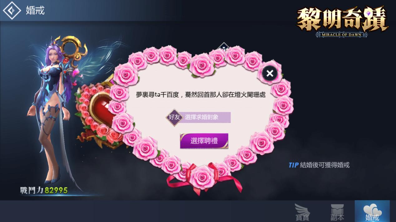 Z:\黎明奇蹟(星曲:輪迴)\新聞稿\上線新聞稿圖片\結婚HK.png