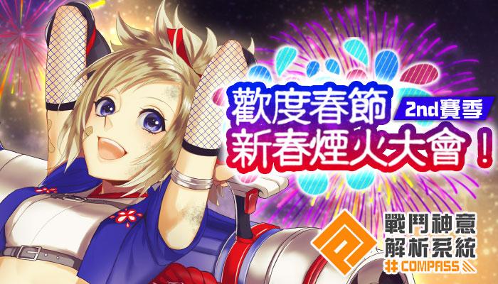 D:\Game\compass\台湾\新闻\0208新闻稿\banner_0219.。。.jpg