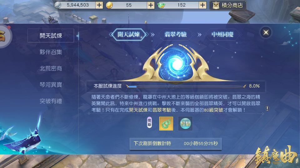 C:\Users\Administrator\Desktop\【新聞稿】G妹遊戲2月12日《鎮魔曲》\image1.jpgimage1