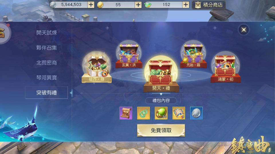 C:\Users\Administrator\Desktop\【新聞稿】G妹遊戲2月12日《鎮魔曲》\image2.jpgimage2