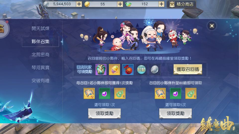 C:\Users\Administrator\Desktop\【新聞稿】G妹遊戲2月12日《鎮魔曲》\image5.jpgimage5