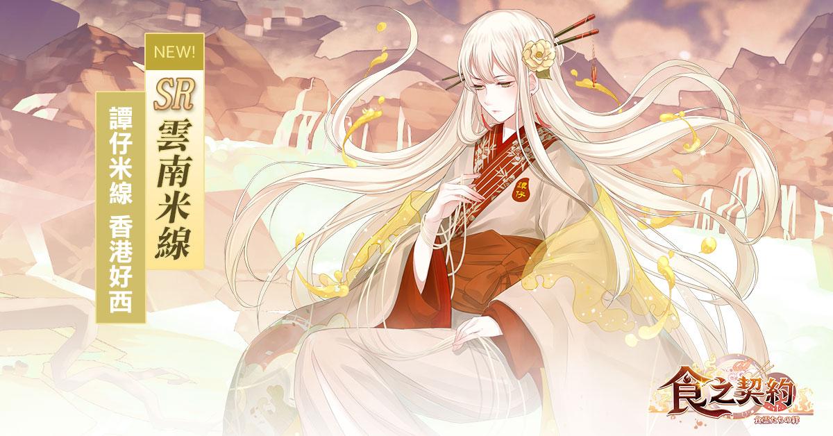 C:\Users\Yuen\Desktop\20180402《食之契約》推出全新玩法公會狩獵 台灣食靈珍珠奶茶正式上線\食契_2018_4_4_FB_02_1200x628.jpg