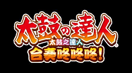 \\Tobiaschang-pc\j\Marketing\GameAssets\2017.10.26 太鼓之達人 合奏咚咚咚\公開素材\Logo\taiko_CHI.png