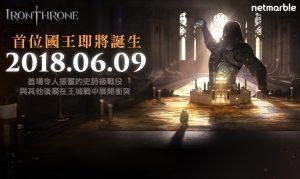 X:\2.行銷處\03. 各遊戲專案\29. Iron Throne:鐵之王座\04. 新聞稿相關\20180607_王城戰\首圖\new\1280x765.jpg
