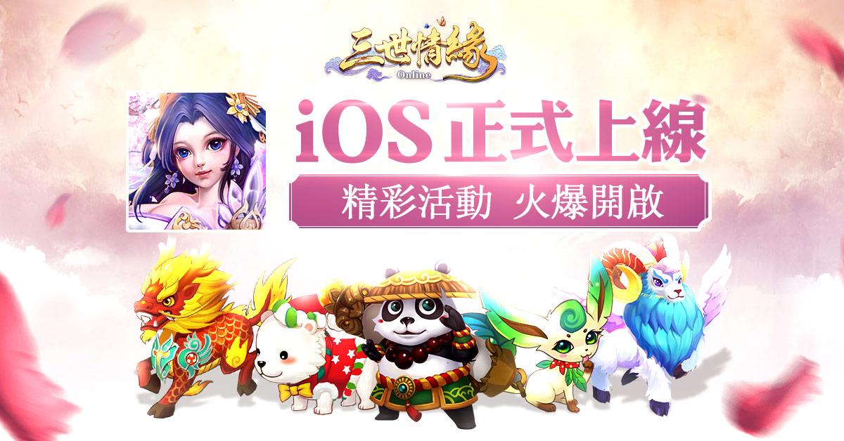 IOS正式上線-精彩活動火爆開啟