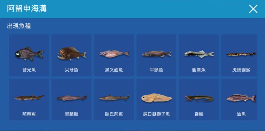 X:\2.行銷處\03. 各遊戲專案\25.FishingStrike:釣魚大亨\04. 新聞稿相關\20180625_重大改版\阿留申海溝.jpg