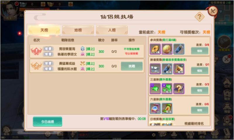 仙侶競技2