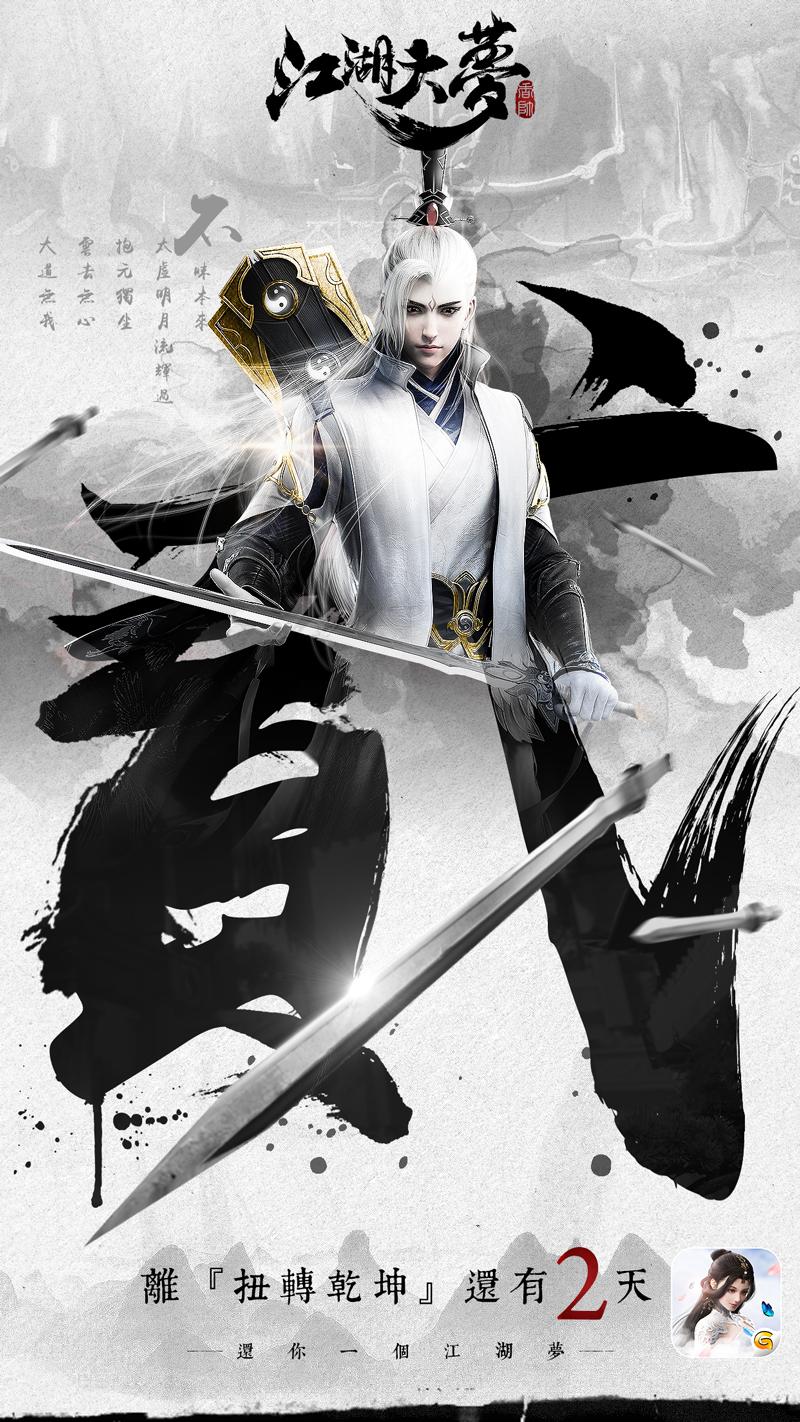 【新聞稿】G妹遊戲7月03日《江湖大夢》(楚留香