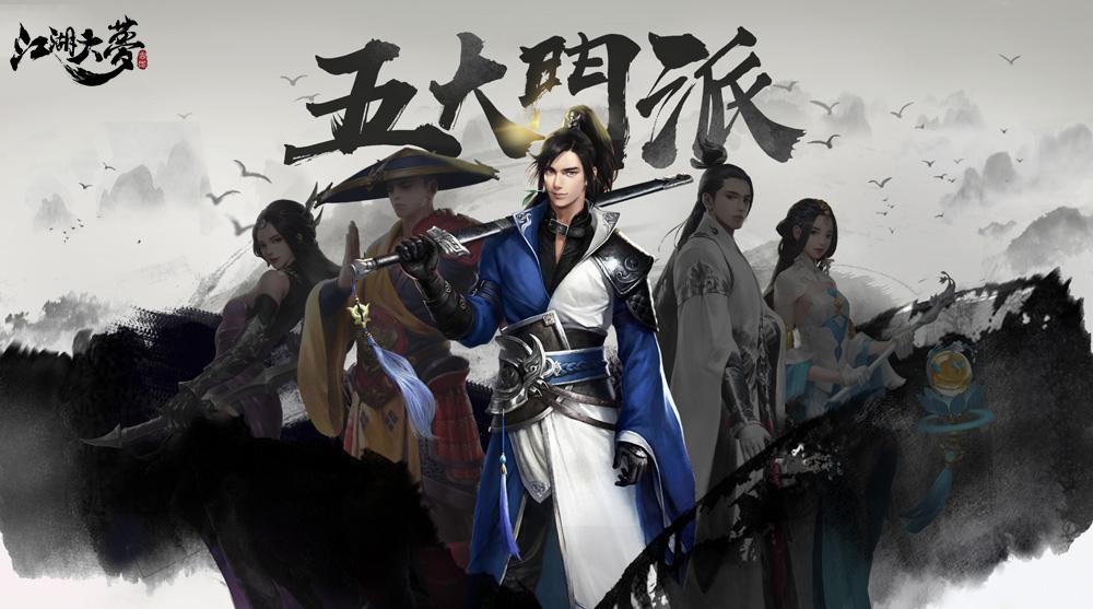 【新聞稿】G妹遊戲7月05日《江湖大夢》(楚留香