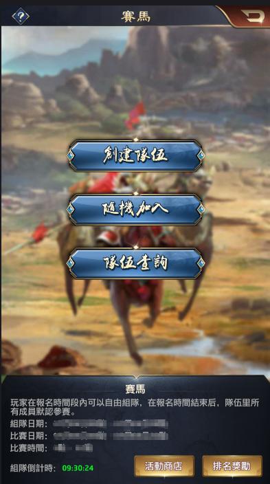 2-賽馬-繁體